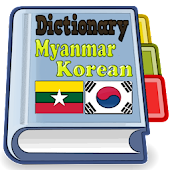 Myanmar Korean Dictionary
