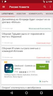 Россия Новости - náhled