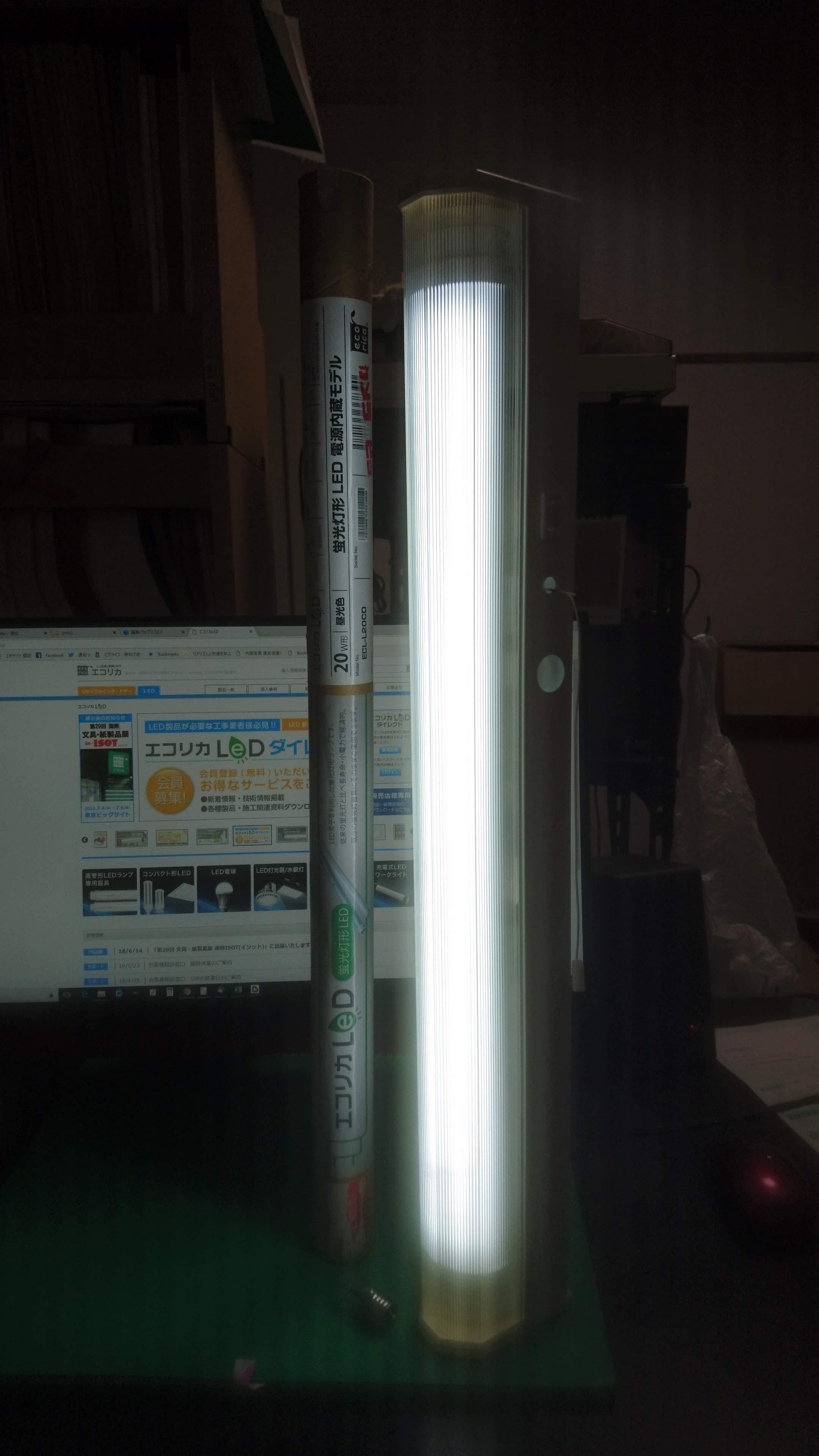 [本日のヤフオク成果] どこでも照明。蛍光灯器具+エコリカLeD(蛍光灯形LED 電源内蔵モデル)。