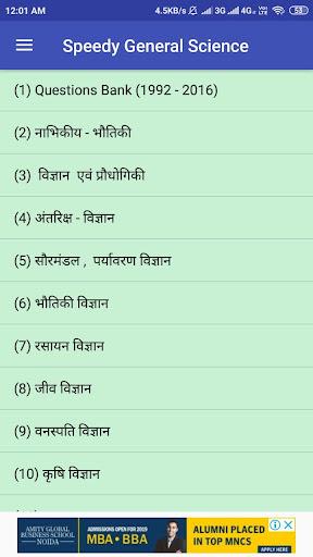Speedy Railway Science (Hindi & Offline) screenshot 3