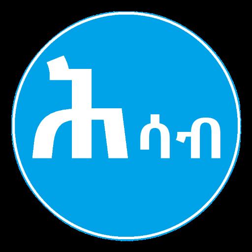 ሕሳብ Hisab work calculating App