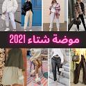 موضة شتاء 2021 icon