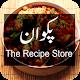 Pakwaan-The Recipe Store (app)
