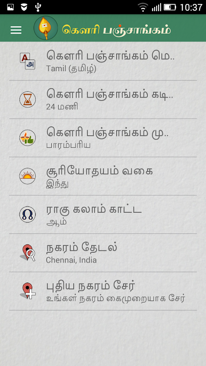 Gowri Panchangam – (Android Applications) — AppAgg