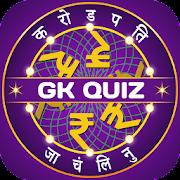 Nepali Quiz : General Knowledge 2020