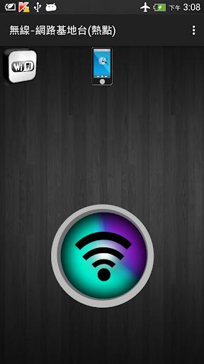 WiFi-HotSpot 無線熱點 不需要ROOT
