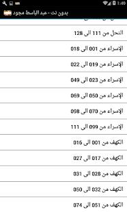 عبد الباسط عبد الصمد مجود 8 بدون نت - لا اعلانات - náhled