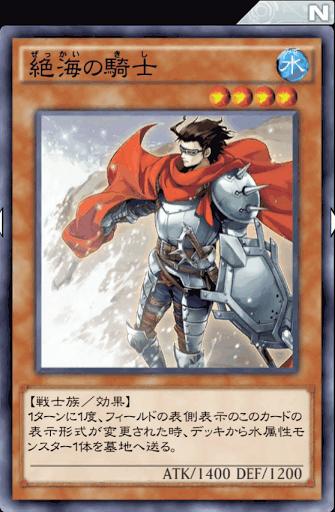 絶海の騎士