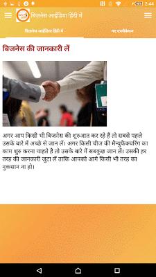 बिज़नेस आईडिया हिंदी में - screenshot