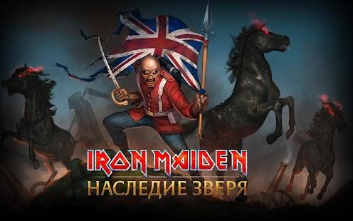Iron Maiden: Наследие Зверя Screenshot