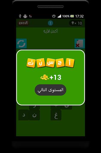 免費下載拼字APP|وصلة اسلامية - رشفة مميزة app開箱文|APP開箱王