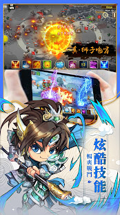 塔王之王-三國塔防策略手遊 for PC-Windows 7,8,10 and Mac apk screenshot 4