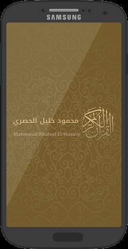 Quran Al Hussary Hafs Asim
