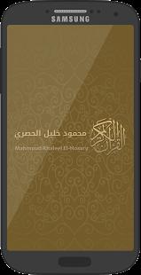 Quran Al Hussary Hafs Asim, Holy Quran majeed - náhled