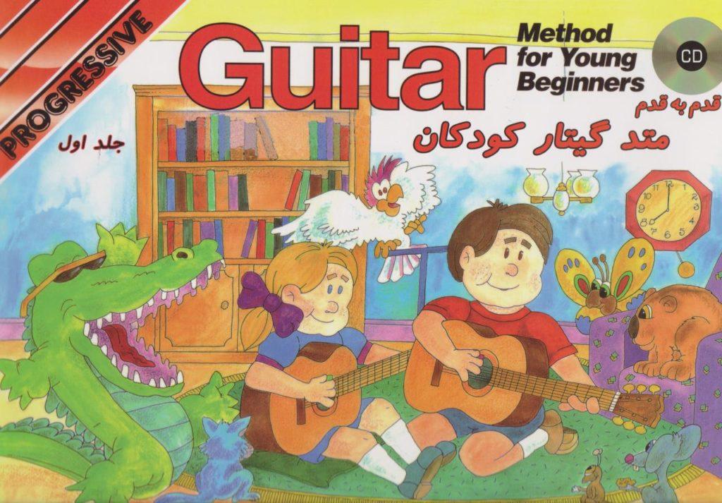 کتاب متد گیتار کودکان ۱ پیوند رضوی انتشارات نکیسا