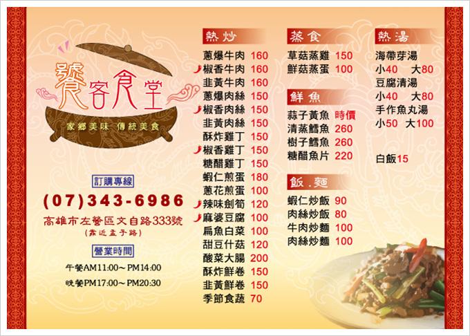 饕客食堂菜單