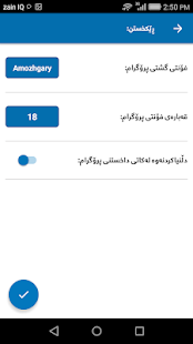 Download 140 کلیلی سەرکەوتن For PC Windows and Mac apk screenshot 6