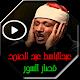 Abdul Baset Abdel Samad quran icon