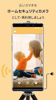 監視カメラ・ベビーモニター・ペットカメラ・防犯カメラ・遠隔監視カメラアプリ・赤ちゃんのみまもりのおすすめ画像3