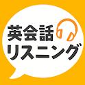 英会話リスニング - 無料のネイティブ英語リスニングアプリ icon