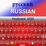 Russian Keyboard 2020 : Russian Language Keyboard