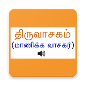 Thiruvasagam Audio