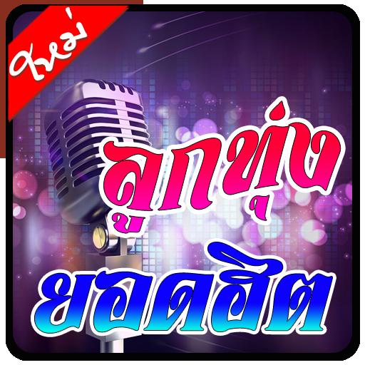 ฟังเพลงลูกทุ่งฟรี ใหม่ล่าสุด file APK Free for PC, smart TV Download