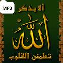 القران كامل أحمد العجمي تجويد للموبايل mp3 icon