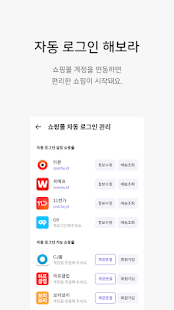 App 쿠차: 핫딜모음/최저가검색/인기쇼핑몰/해외직구/여행/쿠폰 APK for Windows Phone
