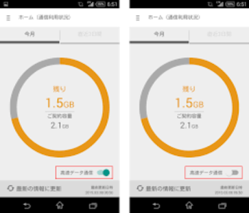 Rakuten Mobile SIM App- screenshot thumbnail