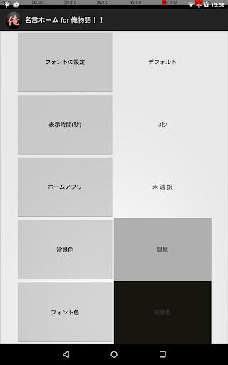 名言ホーム for 俺物語!!