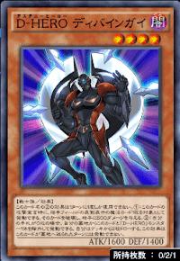 D-HEROディバインガイ