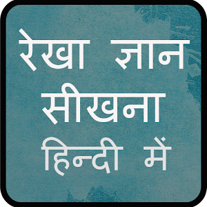 Download Android App Hast Rekha Palmistry in Hindi for Samsung ...