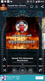 Bangla Waz Mp3 বাংলা ওয়াজ - náhled