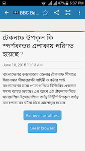 Bangladesh Online News App screenshot 7