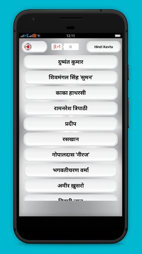 Hindi Kavita Collection u0939u093fu0902u0926u0940 u0915u0935u093fu0924u093eu092fu0947u0901 7.0 screenshots 2
