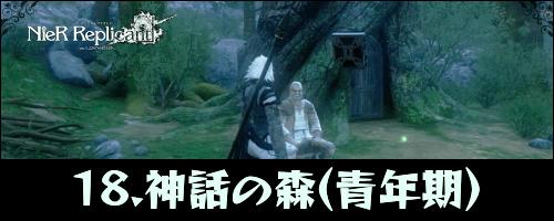 ニーアレプリカント_神話の森