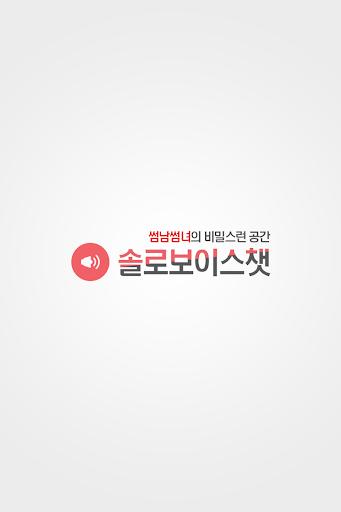 미팅 만남 채팅 성인 메신저 조건 데이트-솔로보이스채팅