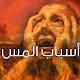 Download اسباب المس وعلاجه For PC Windows and Mac