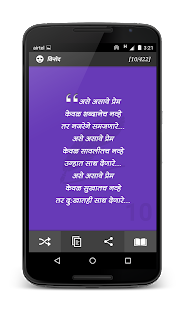 Marathi Messages Arc screenshot