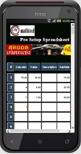 Budget Setup Spreadsheet