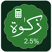 Muslim Zakat Calculator Pro