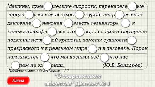 Global dictation in the Russian language 1.0.14 screenshots 3