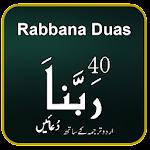 40 Rabbana Duas 1.2