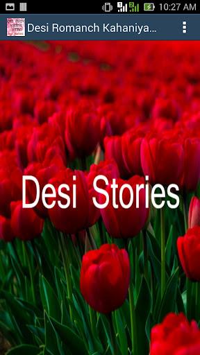 Desi Romanch Kahaniya Audio for PC