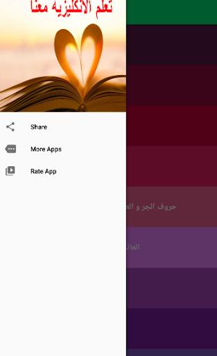 تعلم الكلمات الاكثر استخداما في اللغة الانكليزية screenshot 6