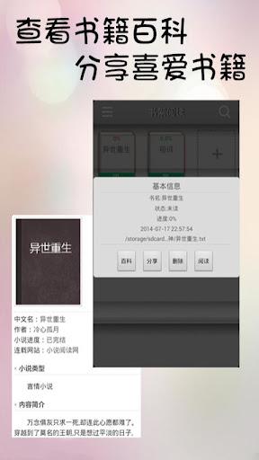 玩免費書籍APP 下載TXT听书神器 app不用錢 硬是要APP