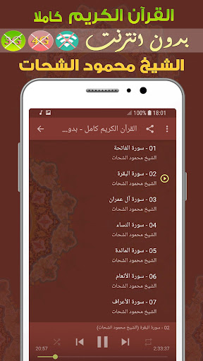 Mahmood Shahat Quran mp3 Offline 2.0 screenshots 2