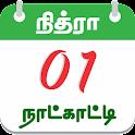 Tamil Calendar 2016 Offline icon