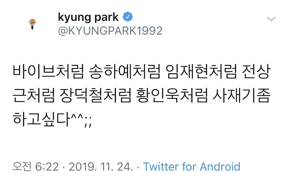 park kyung tweet manipulation